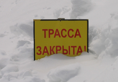 "Make sure you understand the local signs - this one is Russian for ""Piste closed"""